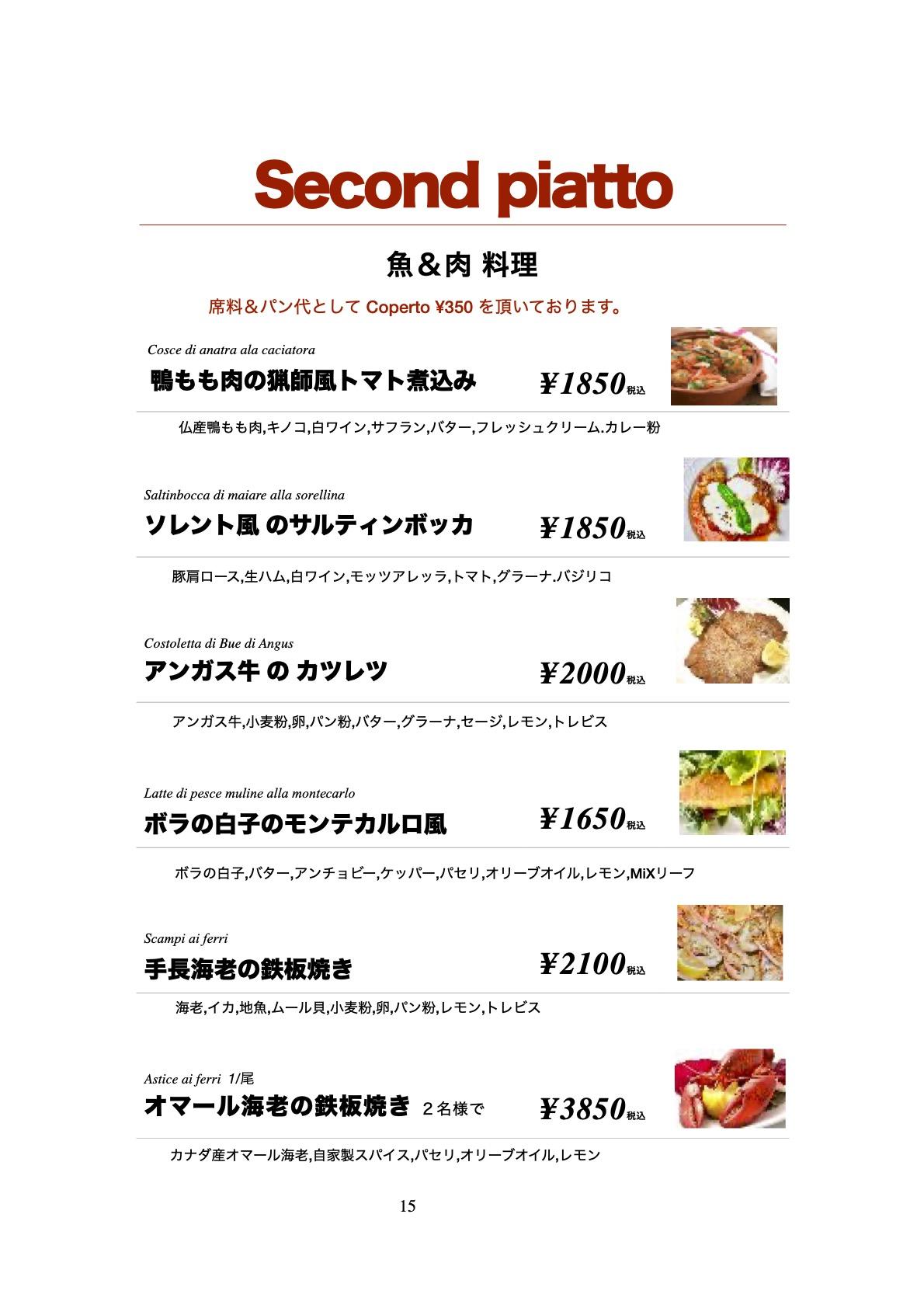 2021_3_hakataグランドメニュー税込_魚&肉.jpg