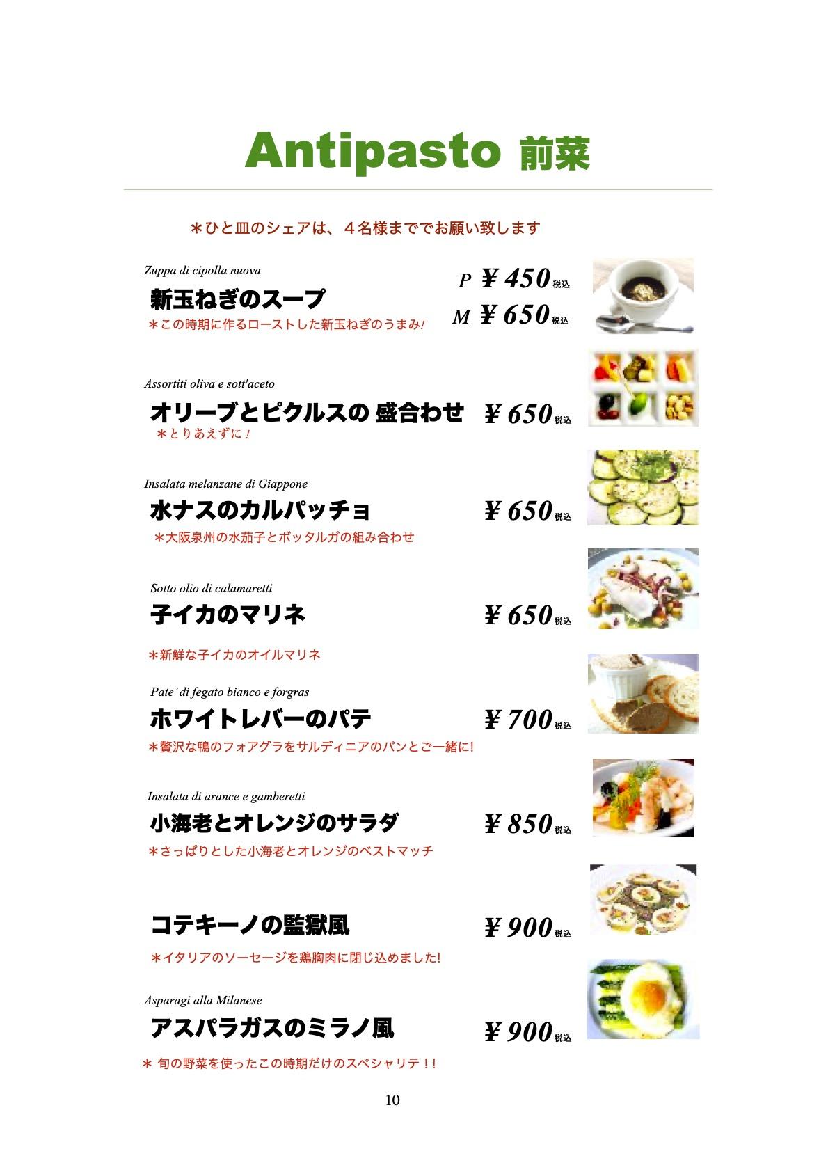 2021_3_hakataグランドメニュー税込_前菜1.jpg