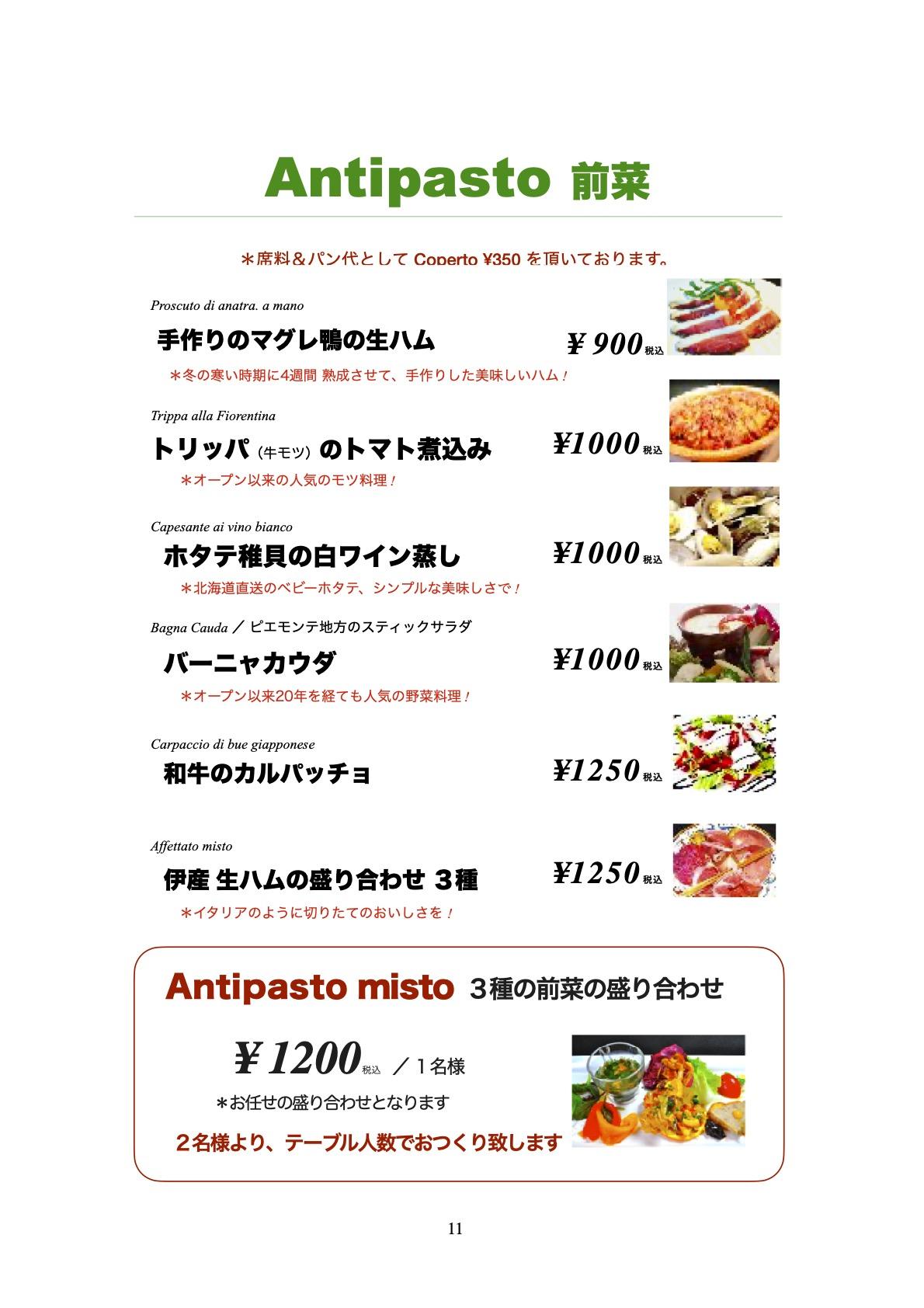 2021_3_hakataグランドメニュー税込_前菜2.jpg