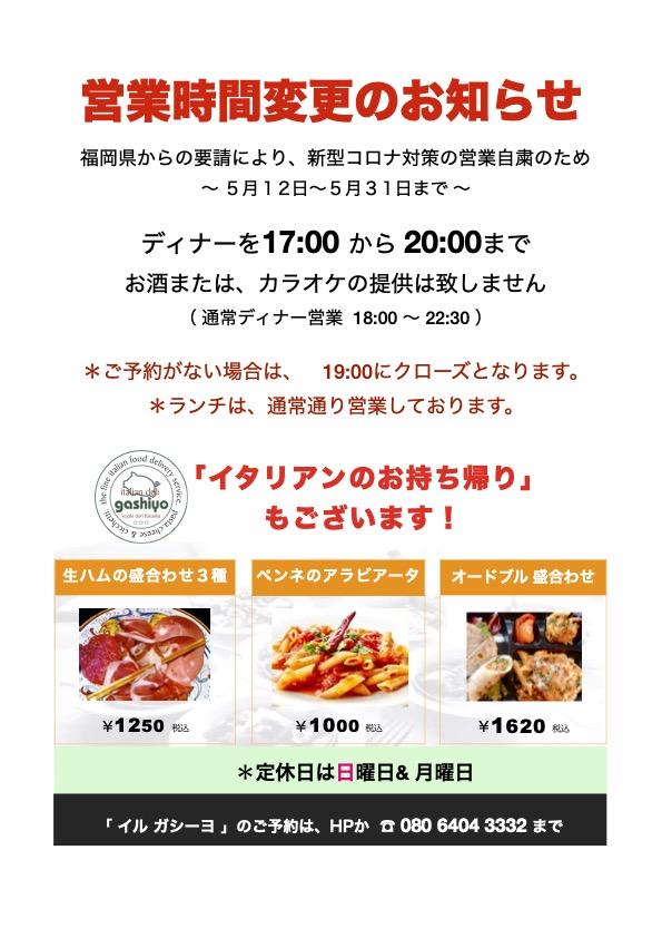 営業時間変更のお知らせ.pages.jpg
