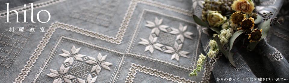 hilo刺繍教室/毎日の豊かな生活に刺繍をとりいれて・・・