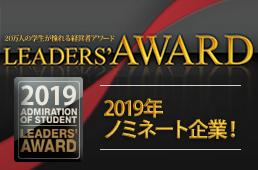 LEADER'S AWARD 株式会社トランスアクト 橘秀樹