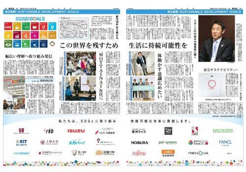 SDGs2020.jpg