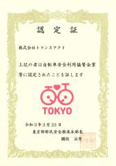 TACT自転車安全利用認定証.jpg