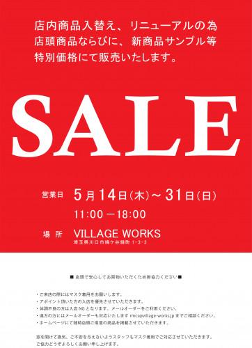 202005_sale.jpg