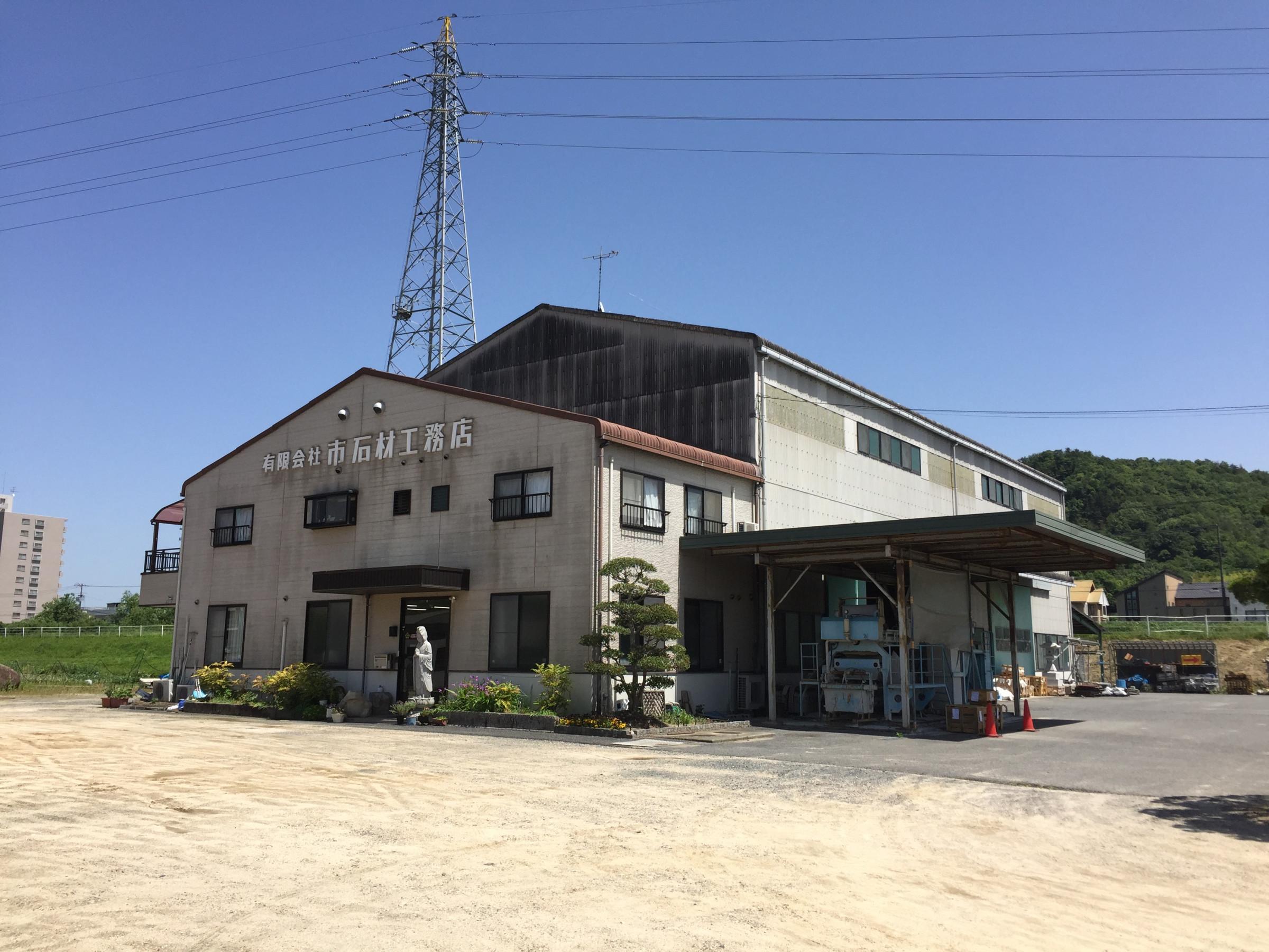 (有)市石材工務店