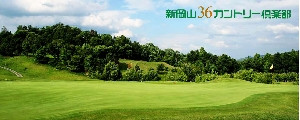 新岡山ゴルフクラブ