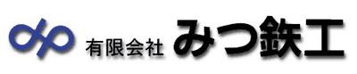 (有)みつ鉄工