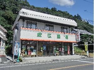 (株)成広薬局