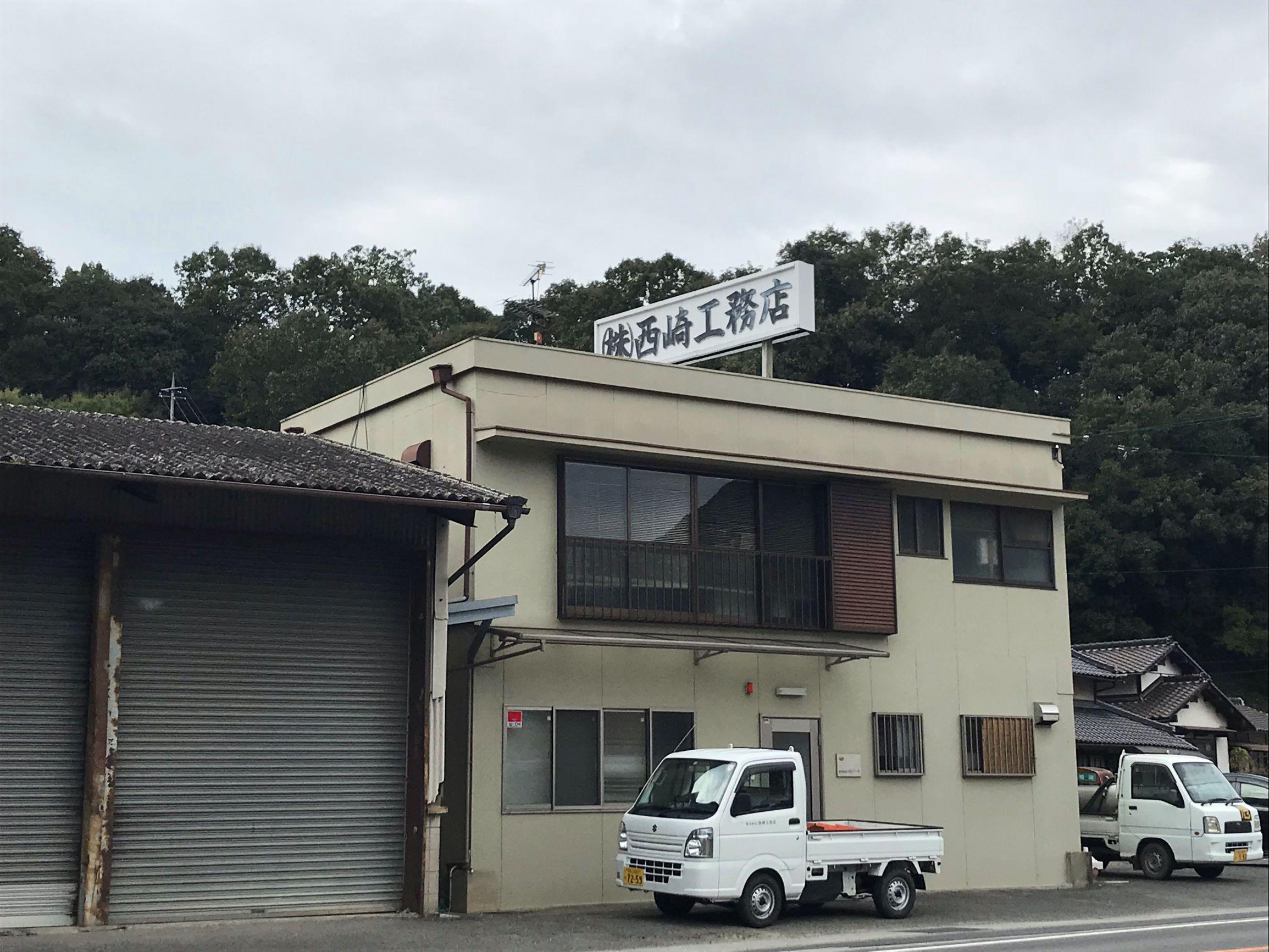 (株)西﨑工務店