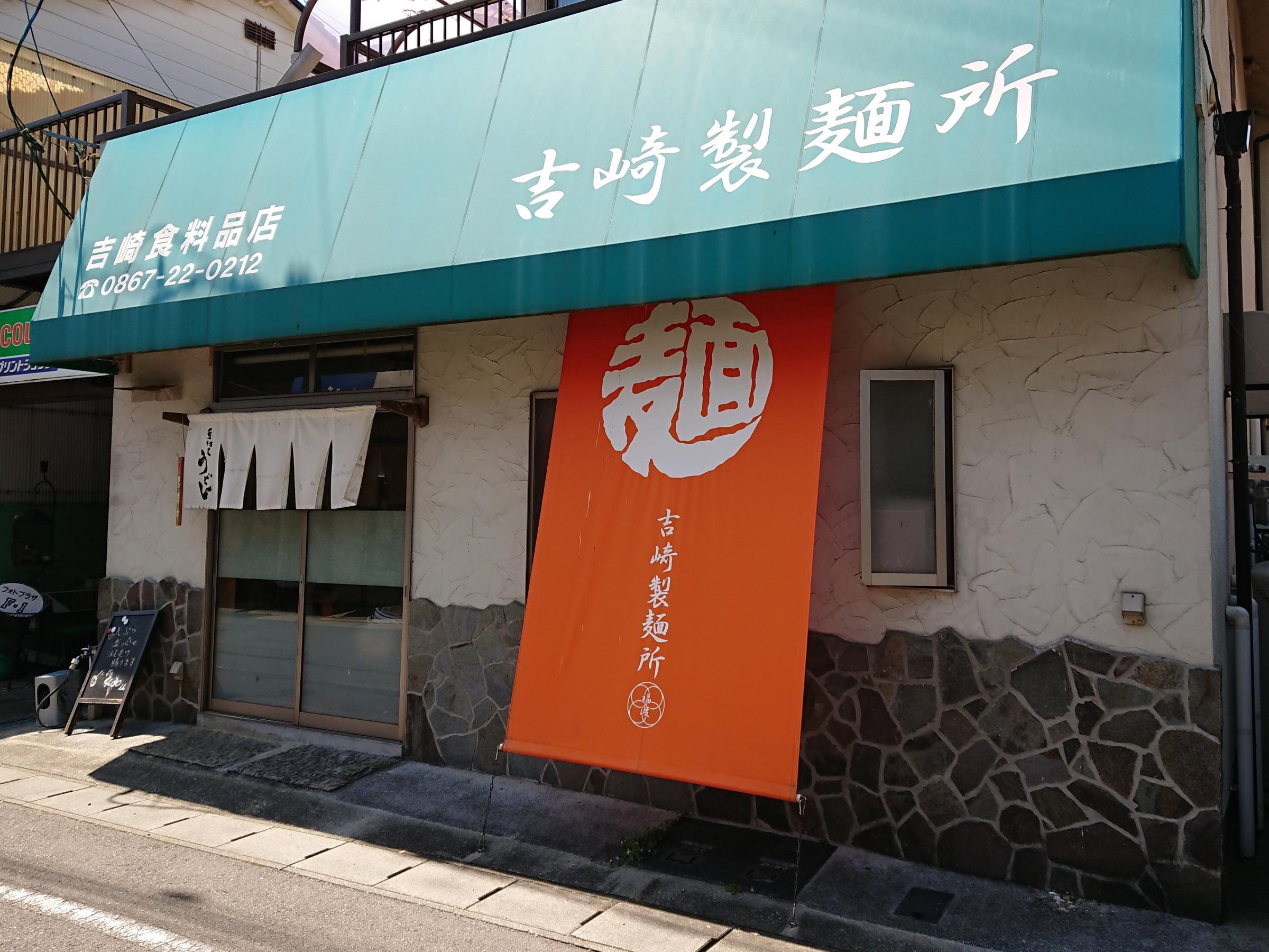 吉崎商店・吉崎製麺所