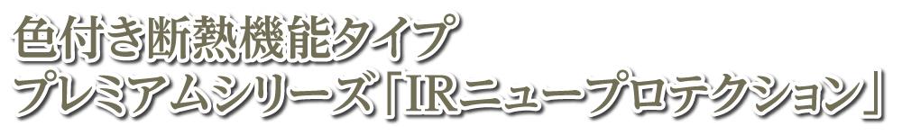 carfilm_NP_title_2.jpg