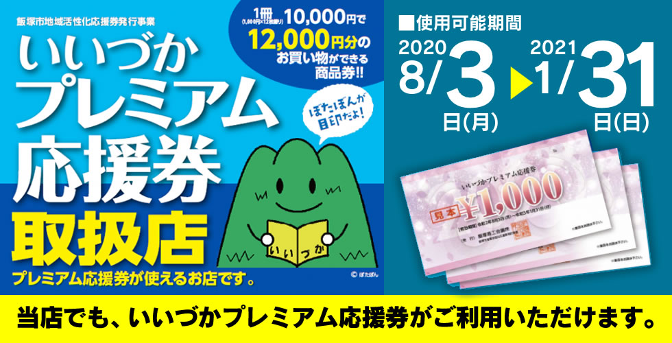 pr_iizuka.jpg