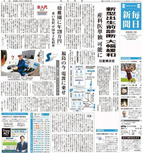 20190303毎日新聞突出広告.jpg