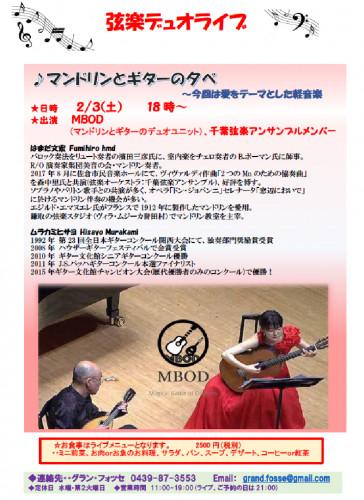 弦楽デュオライブ201802.png
