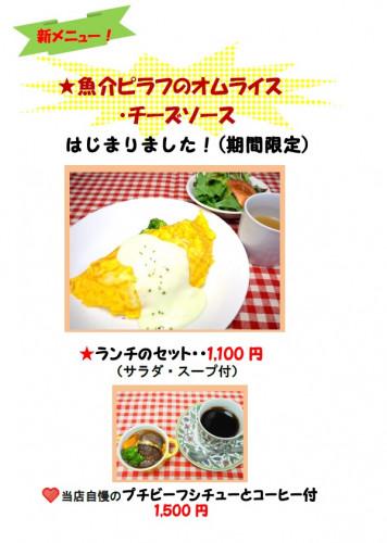 魚介ピラフのオムライス・チーズソース2.jpg