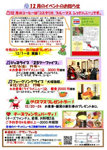 201912月イベント.jpg