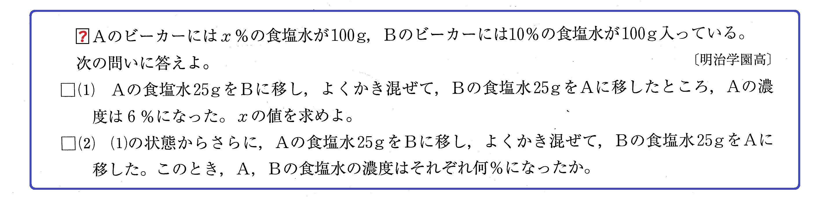 中1方程式チャレンジ J.jpg