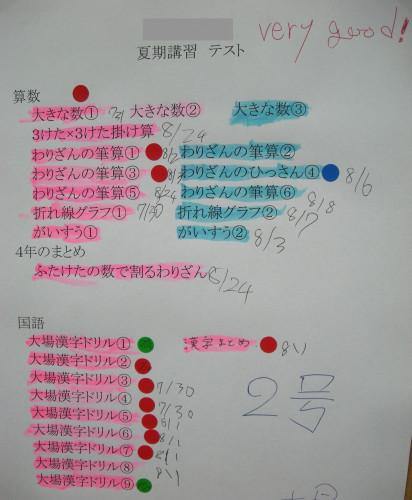 夏期講習2.jpg