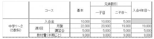 料金表中1~2年.png