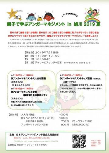 7月7日イベント.jpg
