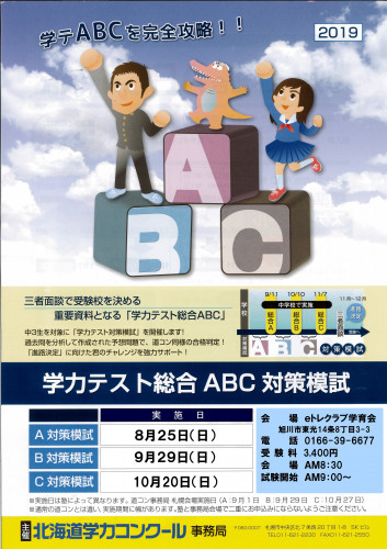 総合ABC模試チラシ.jpg