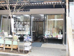 小さいお店ですが、是非来店下さい!