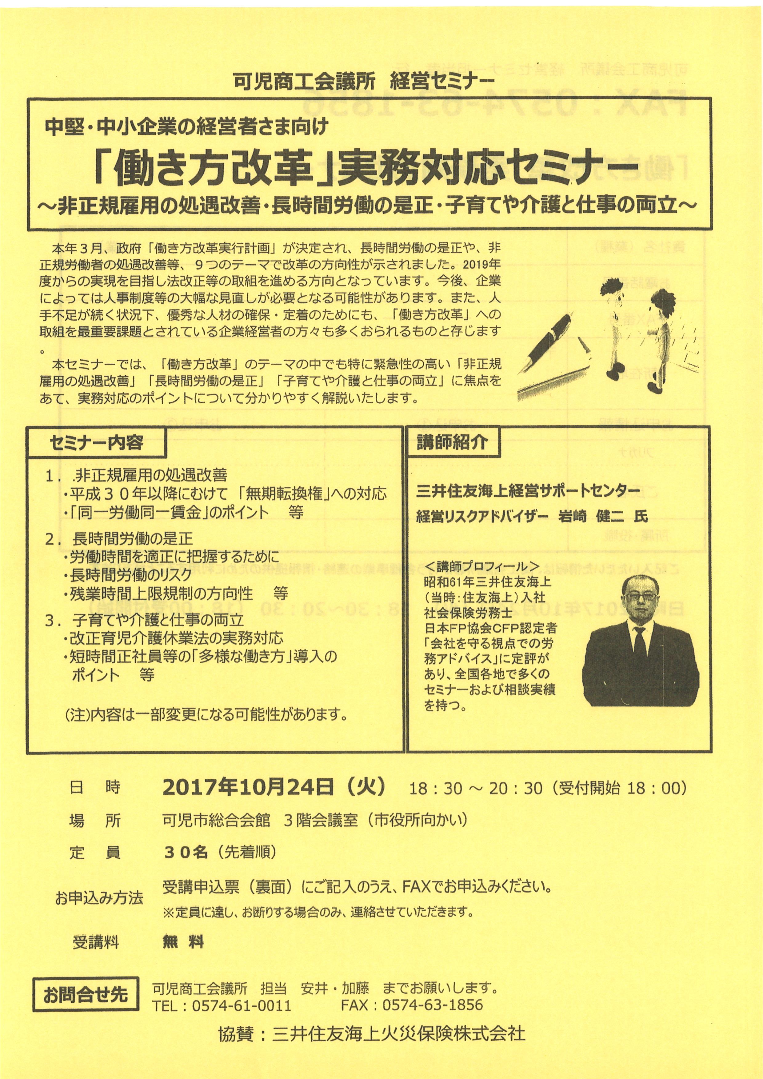 「働き方改革」実務対応セミナー(10/24)