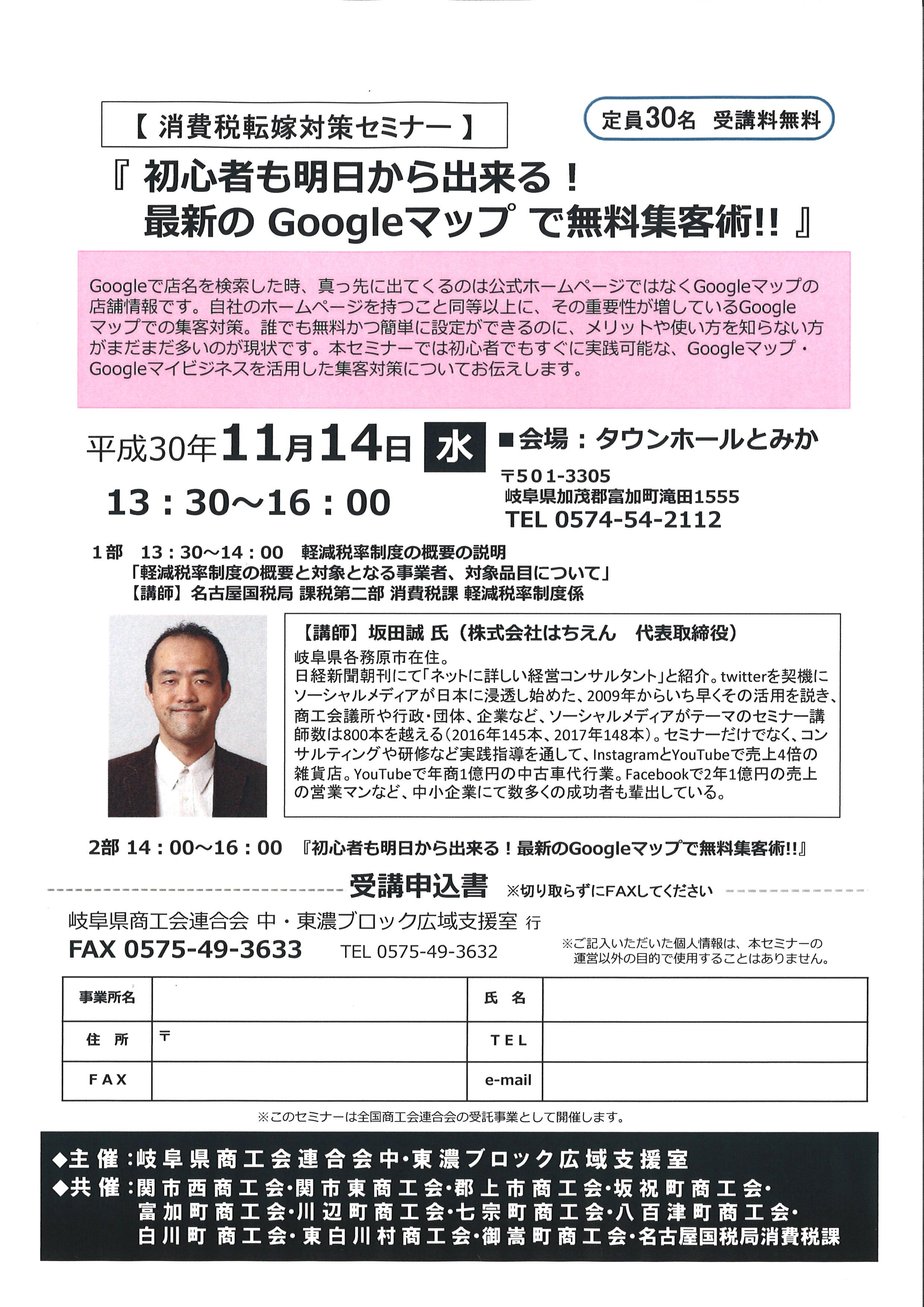 11/14 セミナーチラシ・申込書