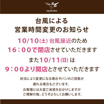 営業時間変更(台風)20201009インスタ用.png