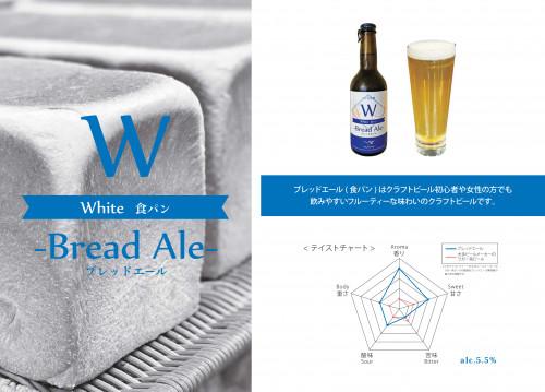 ビールホワイト.jpg