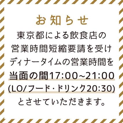 営業時間変更4.png