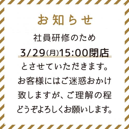 営業時間変更6.png