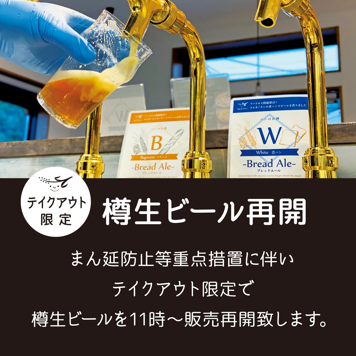 生ビール再開20210624.png