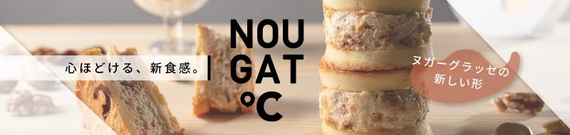 心ほどける、新食感。NOUGTAT℃(ヌガード)