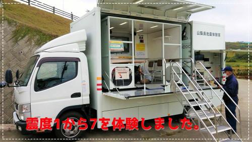 地震体験車②.jpg