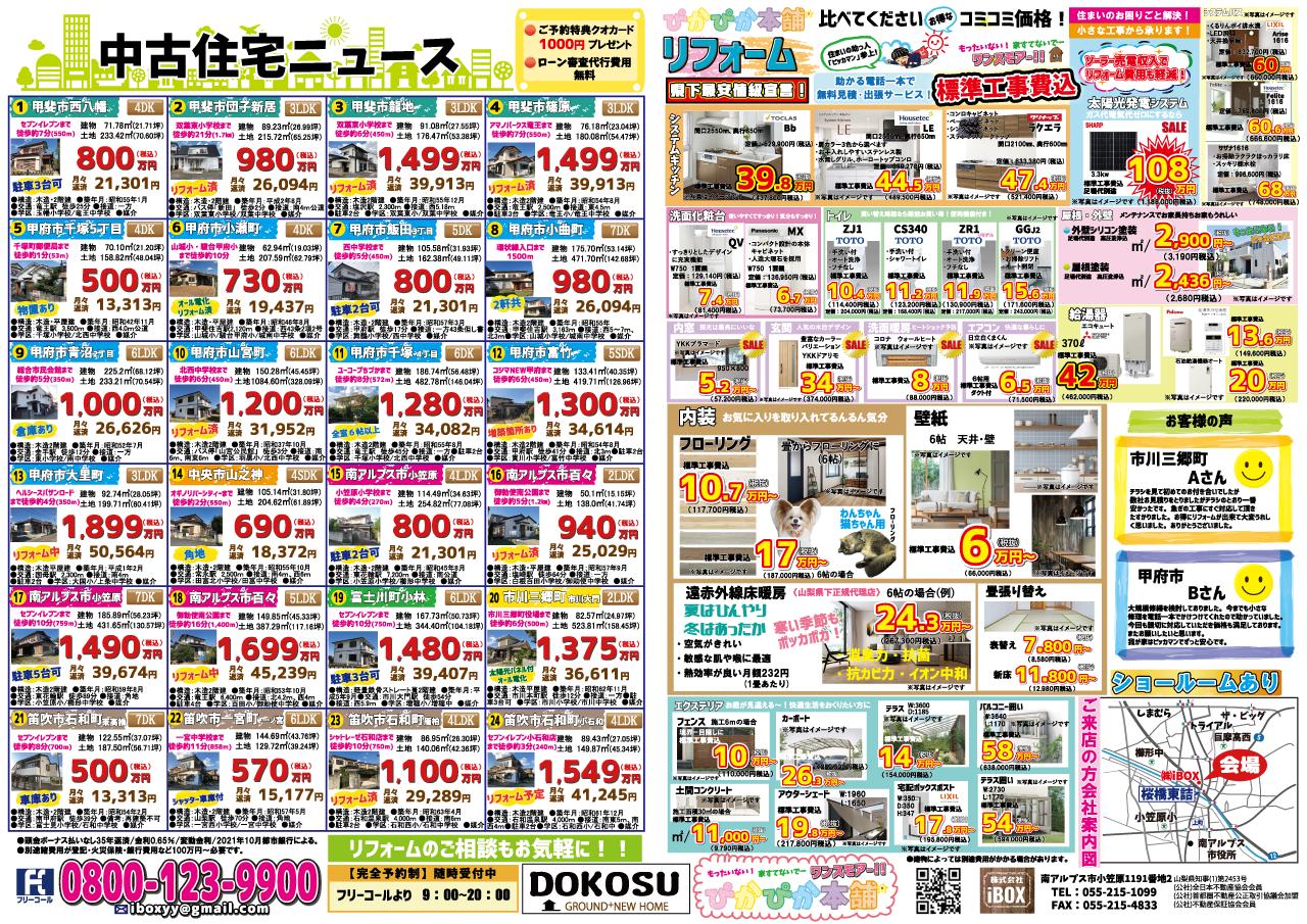 1280x_中古住宅ニュース.png