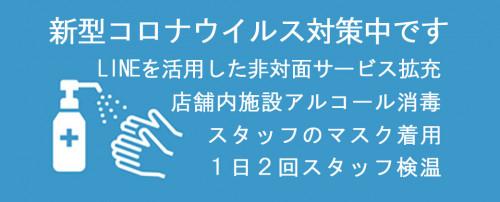 コロナ対策のコピー.jpg