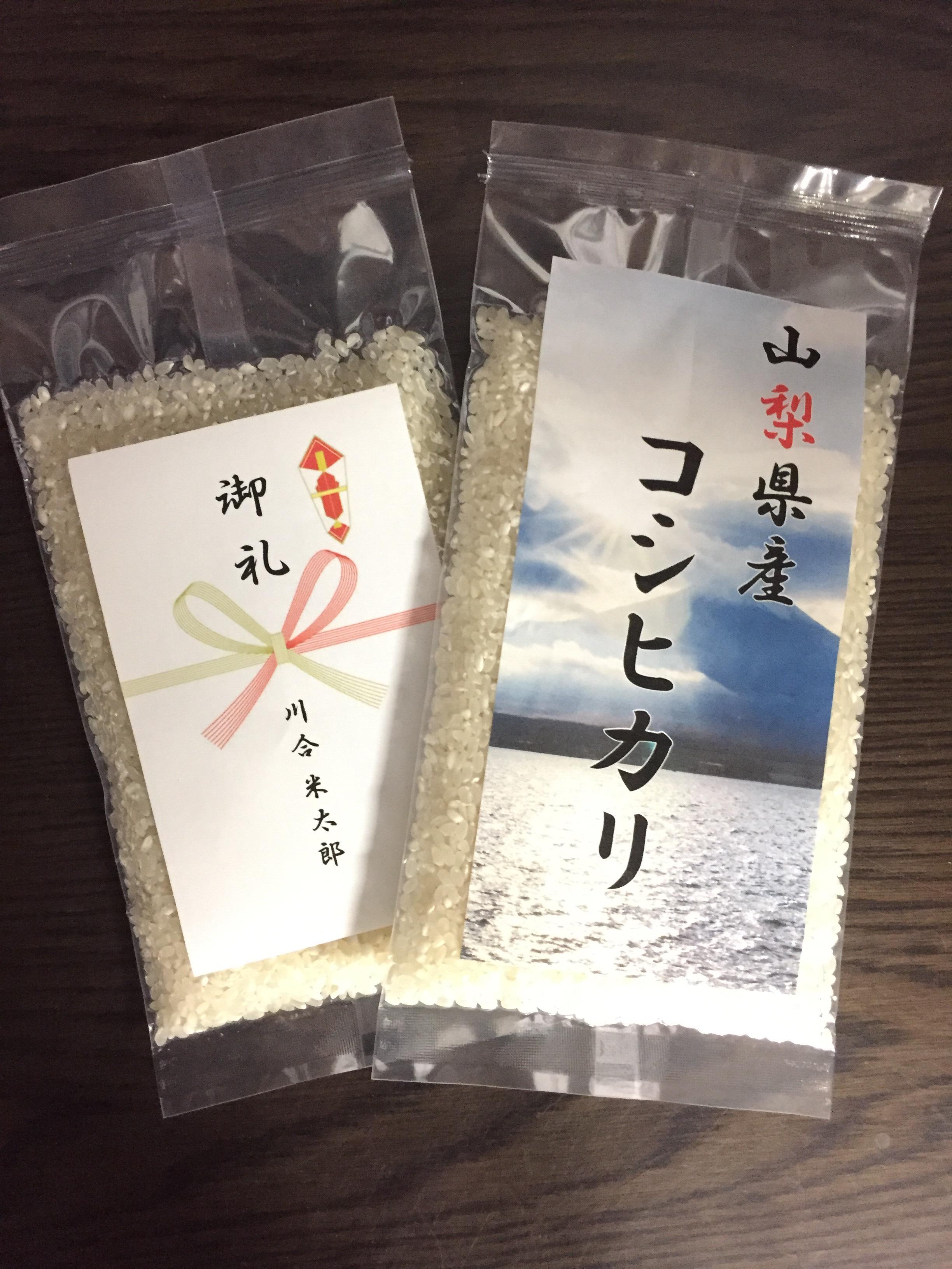 お米の1合真空パック作成例
