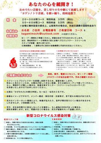 オンライン祝福芸裏データ軽.jpg