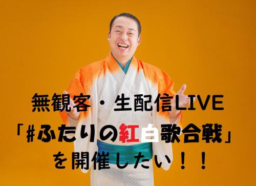 丸一仙三 ヨゲンノトリ音頭 正面.jpg