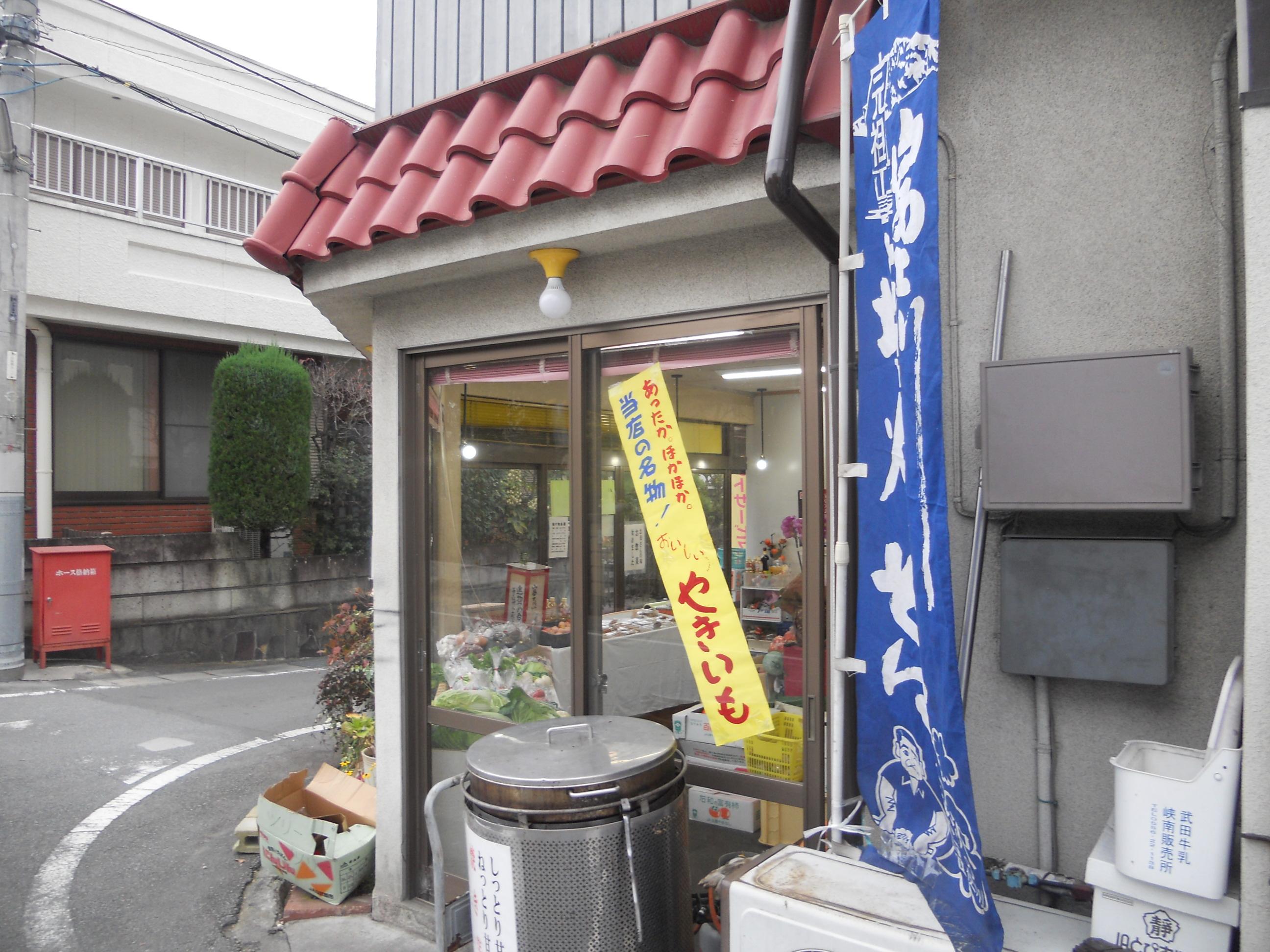 地元富士川町で頑張るお店