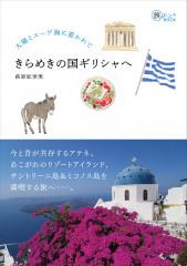 greece_cover&&obi.jpg