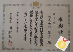 表彰状トリミングメダル.jpg