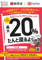 paypayキャンペ^ン.jpg