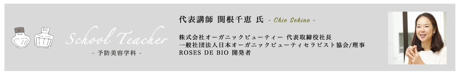 代表講師-関根千恵-氏-1-1536x256.png