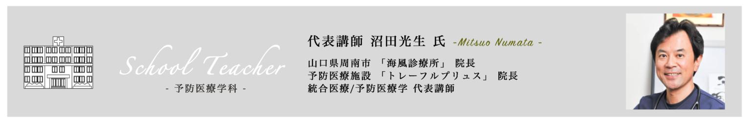 代表講師-沼田光生-氏-Mitsuo-Numata--1536x256.png