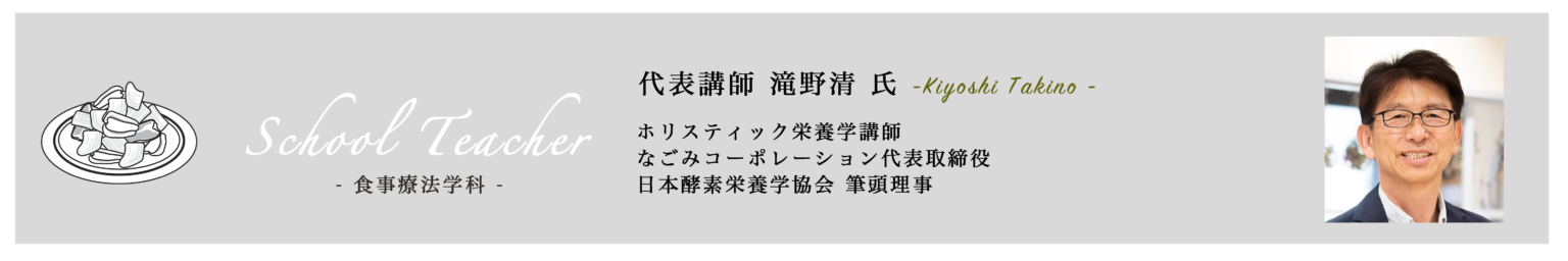 代表講師-滝野清-氏-Kiyoshi-Takino--1536x256.png
