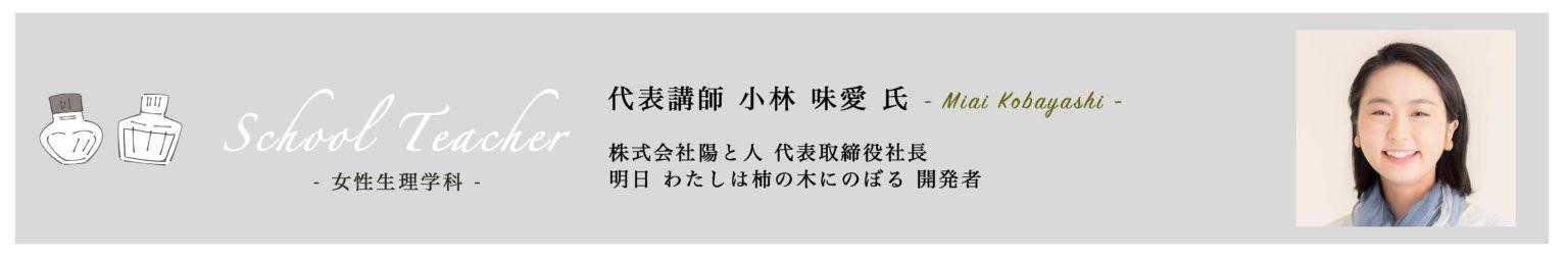 明日-わたしは柿の木にのぼる-開発者-小林味愛氏-1536x256.jpg
