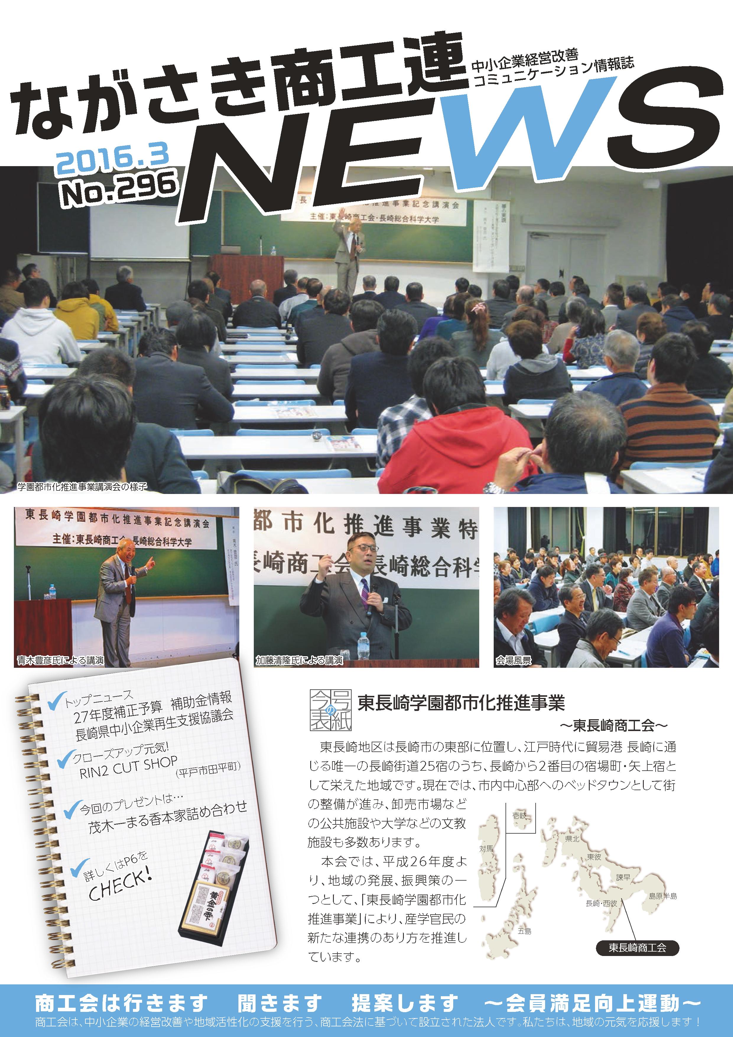表紙写真は東長崎商工会の「東長崎学園都市推進事業」関連の様子です。